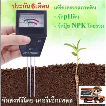 ประกัน6เดือน เครื่องวัดค่ากรดด่างของดิน pH ดิน และ วัดค่าปุ๋ย NPK โดยรวม ph meter 2in1