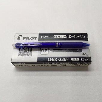 เปรียบเทียบราคา Pilot ปากกาลบได้ Frixion 0.5 แบบกด สีน้ำเงิน 1กล่อง (10ด้าม)