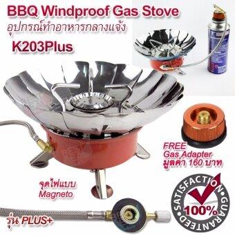 Portable Windproof Backpacking Stoves K203Plus อุปกรณ์ทำบาบีคิว BBQ ทำอาหารกลางแจ้ง แค้มปิ้ง เดินป่า เตาแก๊ส เตาแก๊สปิคนิค เตาแก๊สพกพา แก๊สปิกนิกเตาแก๊สกระป๋อง เตาแก๊สปิ้งย่าง เตาแก๊สพกพา เตาปิคนิค เตาปิคนิก เตาแก๊สสนาม เตาแคมปิ้ง + FREE Gas Adapter