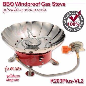 Portable Windproof Backpacking Stoves K203Plus-VL2 อุปกรณ์ทำบาบีคิว BBQ ทำอาหารกลางแจ้ง เตาแก๊ส เตาแก๊สปิคนิค เตาแก๊สพกพา แก๊สปิกนิก เตาแก๊สกระป๋อง เตาแก๊สปิ้งย่าง เตาปิคนิค เตาปิคนิก เตาก๊าซบิวเทน เตาแก๊สสนาม เตาแคมปิ้ง