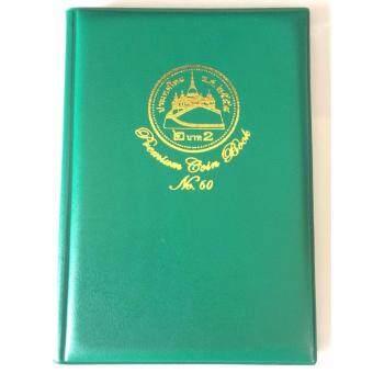 ต้องการขาย สมุดสะสมเหรียญ Premium Coin Book 60 เหรียญ สีเขียว ชุด 2เล่ม