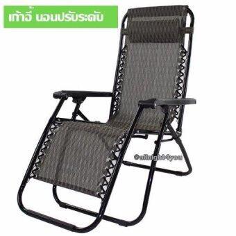 เก้าอี้ เอนนอนปรับระดับได้