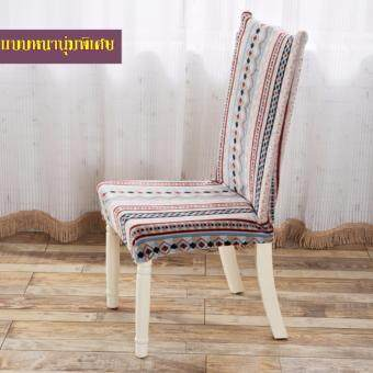 ต้องการขาย ผ้าคลุมเก้าอี้ ปลอกเก้าอี้ ฟรีไซด์ ผ้ายืดหยุ่นสูง นิ่มสบายรุ่นหนานุ่มพิเศษ