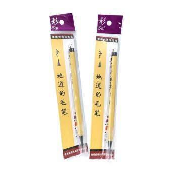 ปากกาพู่กันเขียนภาษาจีน