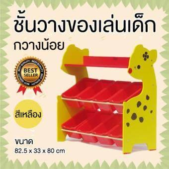 ชั้นวางของเด็ก ชั้นวางของเล่น ชั้นเก็บของเล่น ชั้นวางของเล่นเด็ก ชั้นเก็บของเล่นเด็ก กวางน้อย (สีเหลือง)