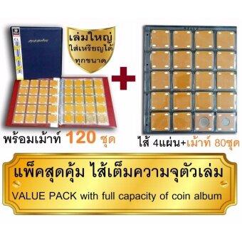 RELUX สมุดสะสมเหรียญ 200 เหรียญ+ชุดเม้าท์ 200 ชุด สำหรับมืออาชีพ ปกหนังอย่างดี *ชุดเพิ่มไส้เต็มเล่ม* CM-120 +80