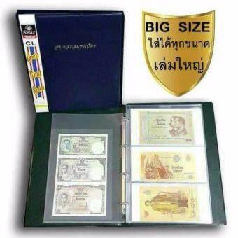 RELUX สมุดสะสมธนบัตรปกหนัง 60+2ฉบับใหญ่ต่อเล่ม รุ่นท็อปไส้หนา 400 ไมครอน เล่มใหญ่สุด *เพิ่มไส้ได้* BN-30