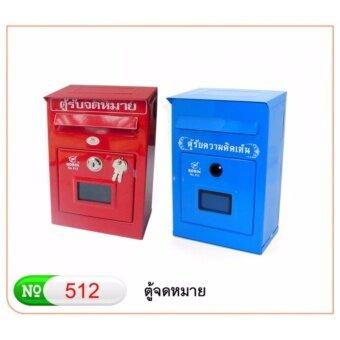 ตู้รับจดหมาย ROBIN 512 สีแดง