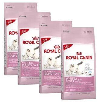 Royal Canin Baby Cat 400g ( 4 Units )อาหารสำหรับลูกแมวอายุ1-4เดือน และแม่แมวตั้งท้อง ขนาด400กรัม(4ถุง)