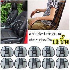 Sit ที่พิงหลัง ตาข่าย เบาะรองหลัง เบาะรองนั่งเพื่อสุขภาพ เบาะรองนั่งในรถ เบาะรองนั่งเก้าอี้ทำงาน 10 ชิ้น