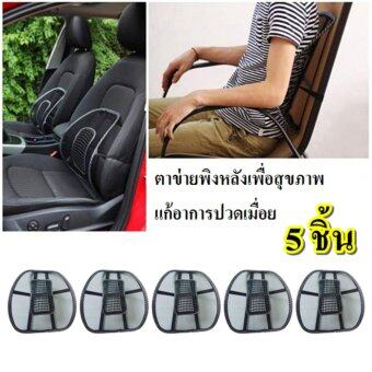 Sit ที่พิงหลัง ตาข่าย เบาะรองหลัง เบาะรองนั่งเพื่อสุขภาพ เบาะรองนั่งในรถ เบาะรองนั่งเก้าอี้ทำงาน 5 ชิ้น