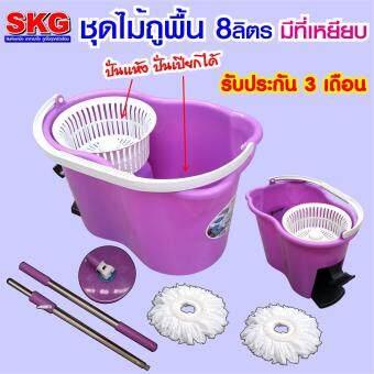 SKG ชุดถังปั่นไม้ม็อบ รุ่น SK-6624 บรรจุ 8 ลิตร (สีม่วง)