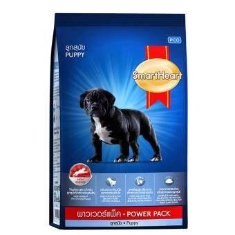 Smartheart Powerpack for Puppy อาหารลูกสุนัข พาวเวอร์แพ็ค ขนาด  3กก.