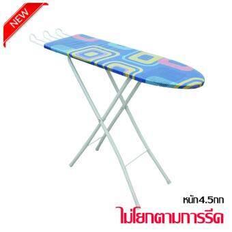 soi tiger โต๊ะรีดผ้า 6 ระดับ หนา หนัก ไม่โยก คละลาย