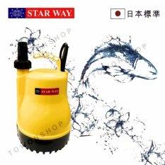 Star Way ปั้มจุ่ม อเนกประสงค์ ปั้มแช่ ปั้มน้ำ ไดโว่ ขนาดกระทัดรัด น้ำหนักเบา ขนาดท่อ 1 นิ้ว ระบายน้ำ 85 ลิตรต่อนาที ส่งน้ำสูง 6.5 เมตร