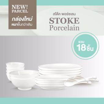 STOKE PORCELAIN ชุดอาหาร ชุดเซรามิก (ขาวล้วน) 18ชิ้น/ชุด SET3