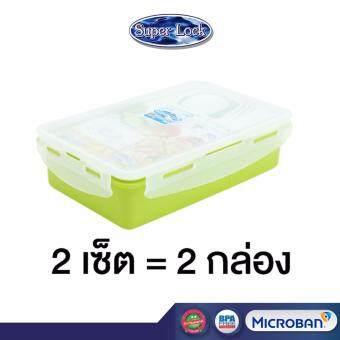 Super Lock กล่องอาหารกลางวัน พร้อมช้อนส้อม 2 เซท 850 ml สีเขียว รุ่น 6189
