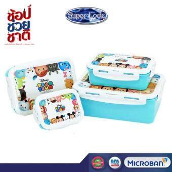 ประกาศขาย Super Lock ชุดกล่องอาหาร 8 ชิ้น รวมฝา Disney Tsum Tsum สีฟ้า รุ่น 6116-8