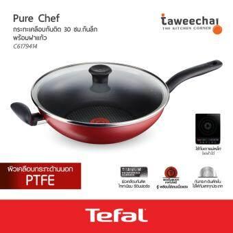 Tefal กระทะก้นลึก รุ่น Pure Chef 30 ซม.พร้อมฝาแก้ว C6179414 (Red)