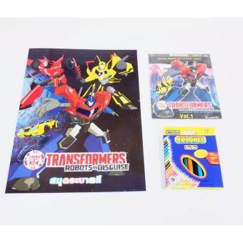 สมุดระบายสี Transfomers : Robots in Disguise พร้อม VCD vol.1 และสีไม้