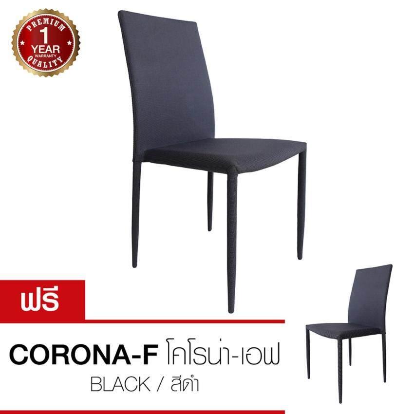 U-RO DÉCOR  เก้าอี้ รับประทานอาหาร รุ่น CORONA-F - สีดำ