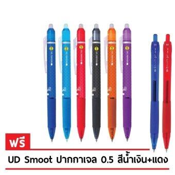 รีวิว ปากกา UD Erasable ปากกาลบได้ เจล 0.5 ชุด 6 แท่ง (แถมฟรี ปากกาเจล0.5 สีน้ำเงิน+แดง)