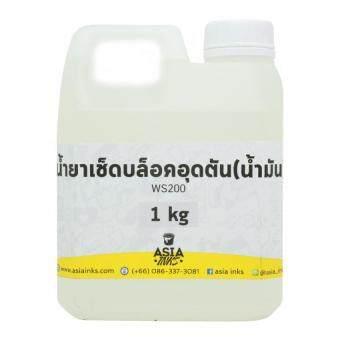 รีวิว VICZO เคมี น้ำยาเช็ดบล็อคอุดตัน WS200 1 ลิตร สำหรับ สีงานพิมพ์สกรีน งานพิมพ์ผ้า