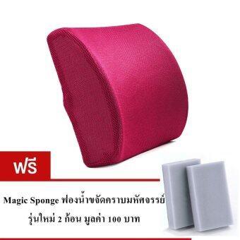 เปรียบเทียบราคา Wiozone หมอนพิงหลัง Memory foam แท้ ผ้าตาข่าย Premium Mesh fabricรุ่น CSA010-SPO2 (สีชมพู) แถมฟรี ฟองน้ำขจัดคราบมหัศจรรย์ 2 ชิ้น