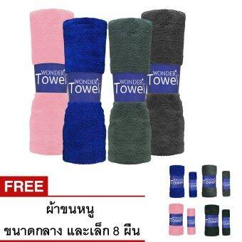 Wonder Towel ผ้าขนหนู ซื้อ 4 แถม 8