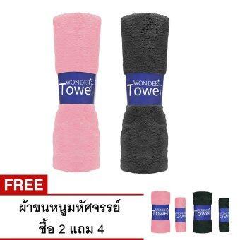 Wonder Towel ผ้าขนหนู (สีชมพู/เทา)