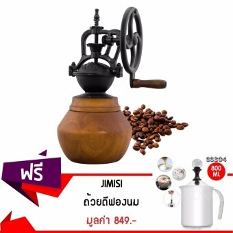 Yami เครื่องบดกาแฟ แบบมือหมุนพวงมาลัย สไตล์วินเทจ รุ่น YM-3510(โถไม้สีน้ำตาล) แถมฟรี! ถ้วยตีฟองนม ที่ตีฟองนม JIMISI 800 ml.(สแตนเลส 304)