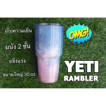 แก้ว yeti 30 oz. (ลายกาแลคซี่ชมพูฟ้า)YETI Rambler Tumbler แก้วเยติ แก้วน้ำเก็บอุณหภูมิ YETI แก้วเก็บร้อน แก้วเก็บความเย็น