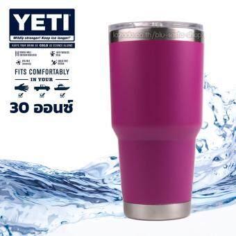 YETI Rambler Tumbler แก้วน้ำเก็บอุณหภูมิ YETI แก้วเก็บร้อน แก้วเก็บความเย็น แก้วกาแฟ แก้วเบียร์ ขนาด 30 ออนซ์ (สีม่วงขอบเงิน)