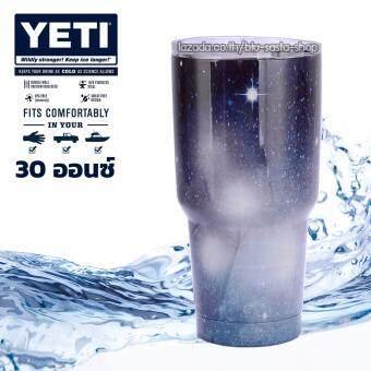 เปรียบเทียบราคา YETI Rambler Tumbler แก้วเยติ แก้วน้ำเก็บอุณหภูมิ YETI แก้วเก็บร้อน แก้วเก็บความเย็น แก้วกาแฟ แก้วเบียร์ ขนาด 30 ออนซ์ (Galaxy Starry สีกรมท่า)