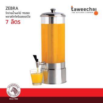 ZEBRA โถจ่ายน้ำผลไม้ 7L 110260 (Silver)