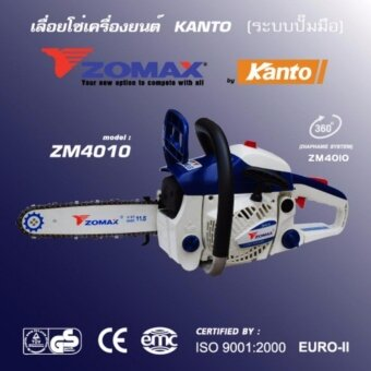 ZOMAX เลื่อยยนต์ 0.8 แรงม้า รุ่น ZM4010
