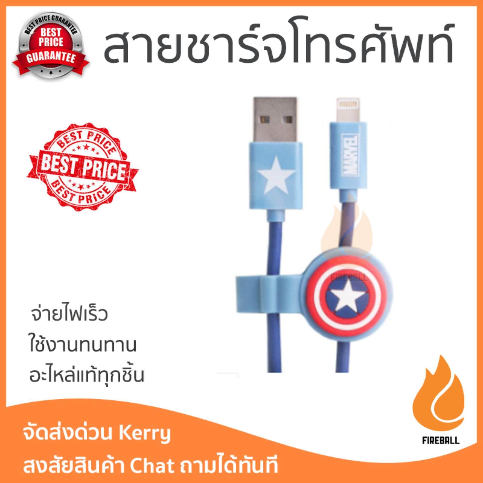 เก็บเงินปลายทางได้ ราคาพิเศษ รุ่นยอดนิยม สายชาร์จโทรศัพท์ CS@ Rizz Lightning USB MA-CL-102 Marvel Captain สายชาร์จทนทาน แข็งแรง จ่ายไฟเร็ว Mobile Cable จัดส่งฟรี Kerry ทั่วประเทศ