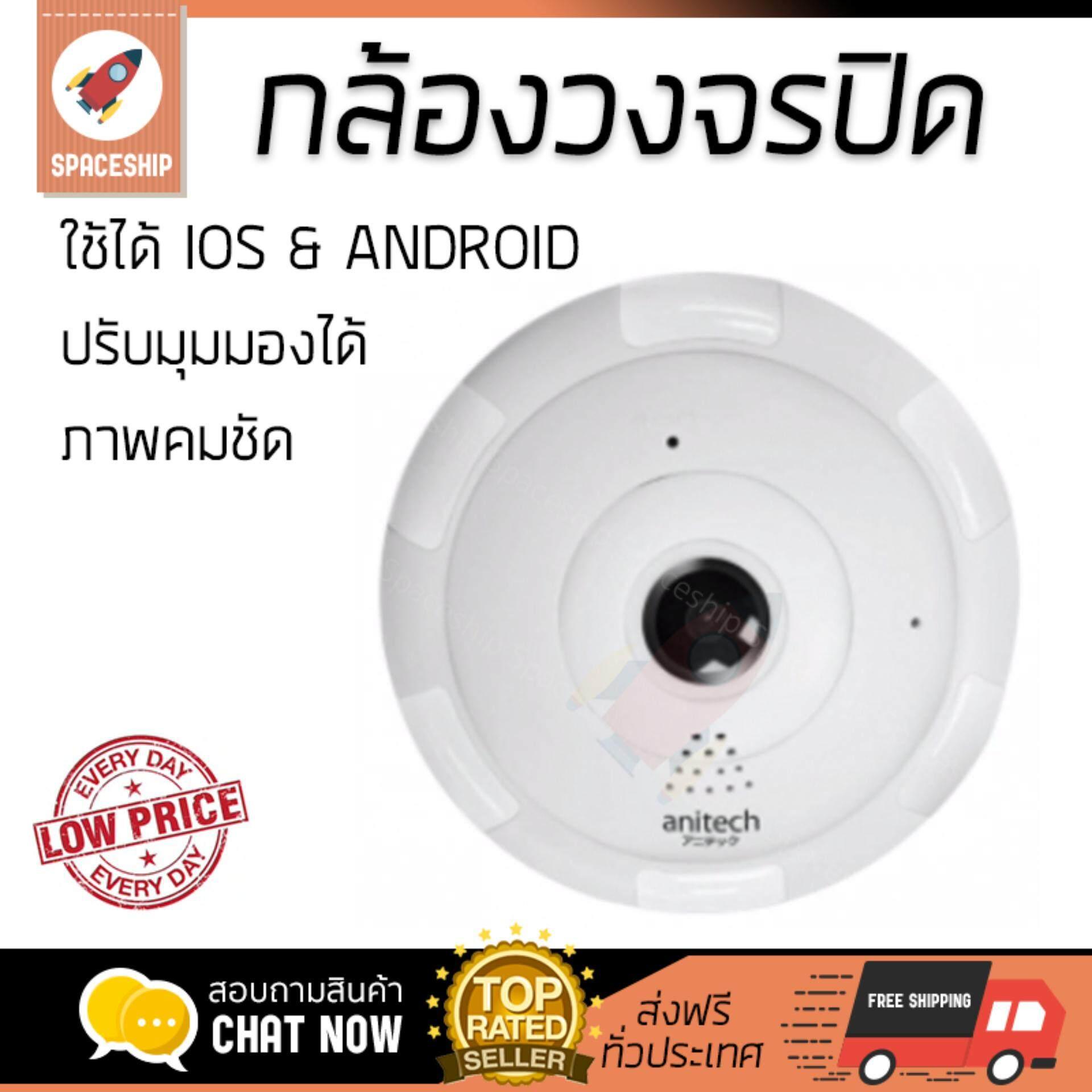โปรโมชัน กล้องวงจรปิด           ANITECH กล้องวงจรปิด (สีขาว) รุ่น IP103             ภาพคมชัด ปรับมุมมองได้ กล้อง IP Camera รับประกันสินค้า 1 ปี จัดส่งฟรี Kerry ทั่วประเทศ