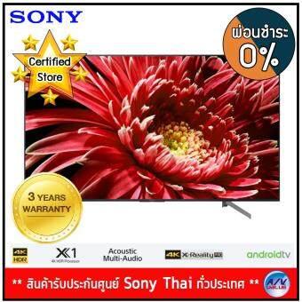 Sony Bravia 4K Ultra HD TV - HDR - Android TV - สมาร์ททีวี  รุ่น KD-65X8500G ขนาด 65 นิ้ว X8500G Series ( ตัวเครื่อง สีดำ ) ** ผ่อนชำระ 0% **