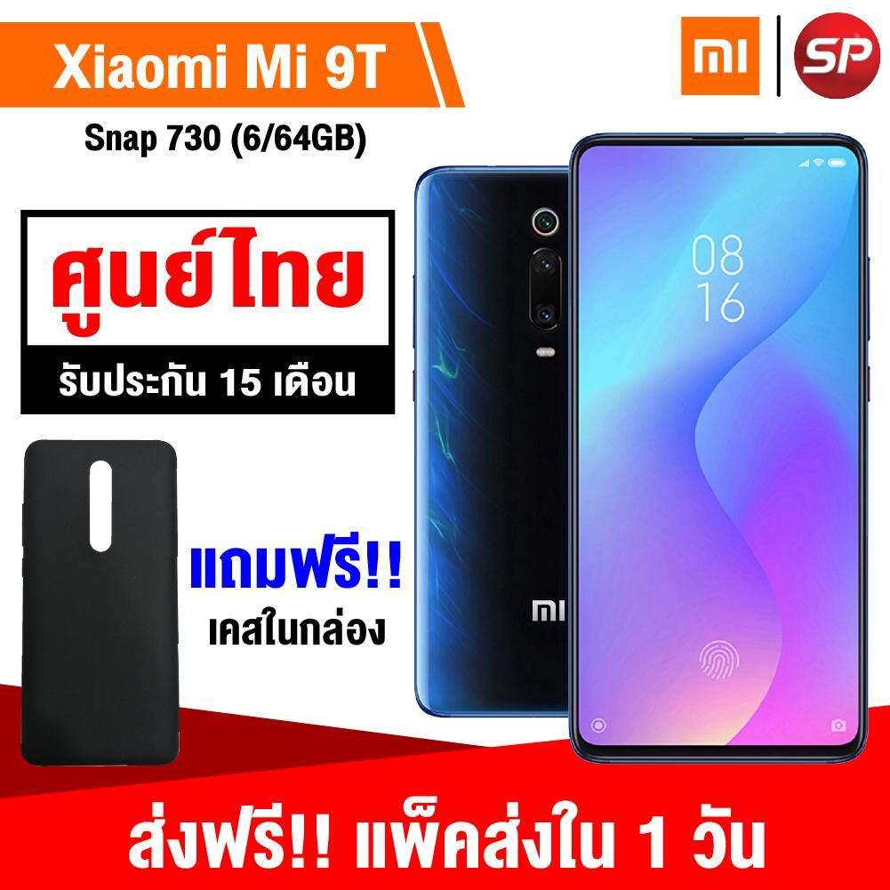 ยี่ห้อไหนดี  ภูเก็ต 【กดติดตามร้านรับส่วนลดเพิ่ม 3%】【รับประกันศูนย์ไทย 15 เดือน】【ใช้คูปองลดเพิ่ม】【ส่งฟรี!!】Xiaomi Mi 9T (6/64GB) + พร้อมเคสในกล่อง  / Thaisuperphone