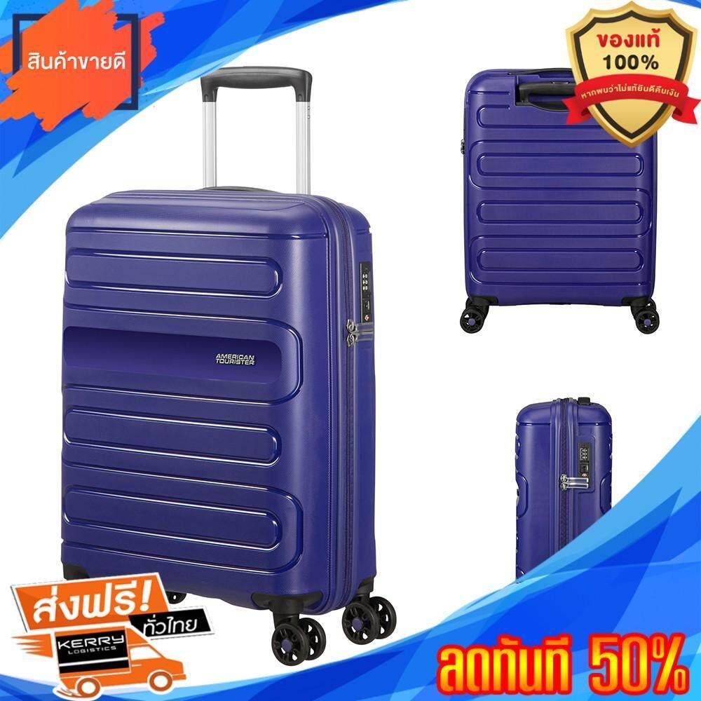 สินค้าขายดี AMERICAN TOURISTER (20 นิ้ว) กระเป๋าเดินทาง รุ่น SUNSIDE SPINNER 55/20 ASIA (NAVY) ของแท้ 100% จัดส่งฟรี Kerry!! ศูนย์รวม กระเป๋าเดินทาง กระเป๋าเดินทางราคาถูก กระเป๋าเดินทางล้อลาก กระเป๋า
