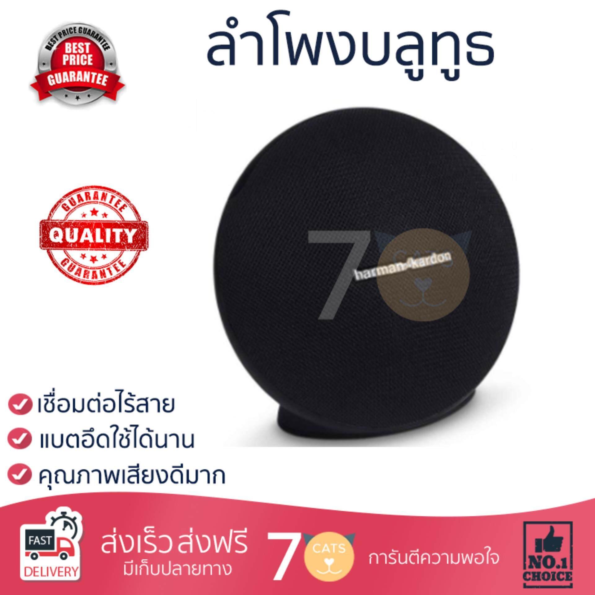 การใช้งาน  กาฬสินธุ์ จัดส่งฟรี ลำโพงบลูทูธ  Harman Kardon Bluetooth Speaker 2.1 Onyx Mini Black เสียงใส คุณภาพเกินตัว Wireless Bluetooth Speaker รับประกัน 1 ปี