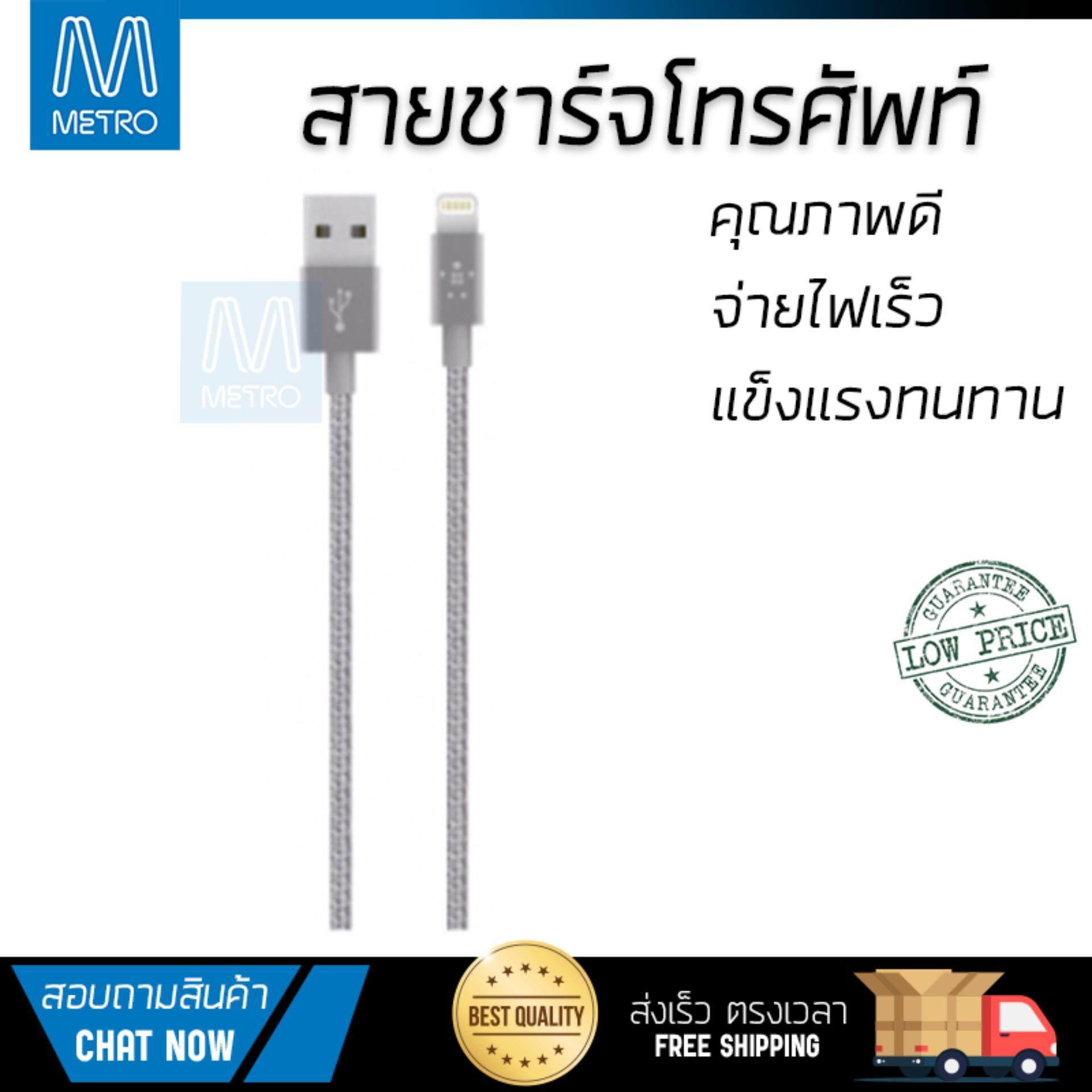 สุดยอดสินค้า!! ราคาพิเศษ รุ่นยอดนิยม สายชาร์จโทรศัพท์ Belkin MixIT Metallic Lightning Cable 1.2M. Gray (F8J144bt04-SLV) สายชาร์จทนทาน แข็งแรง จ่ายไฟเร็ว Mobile Cable จัดส่งฟรี Kerry ทั่วประเทศ