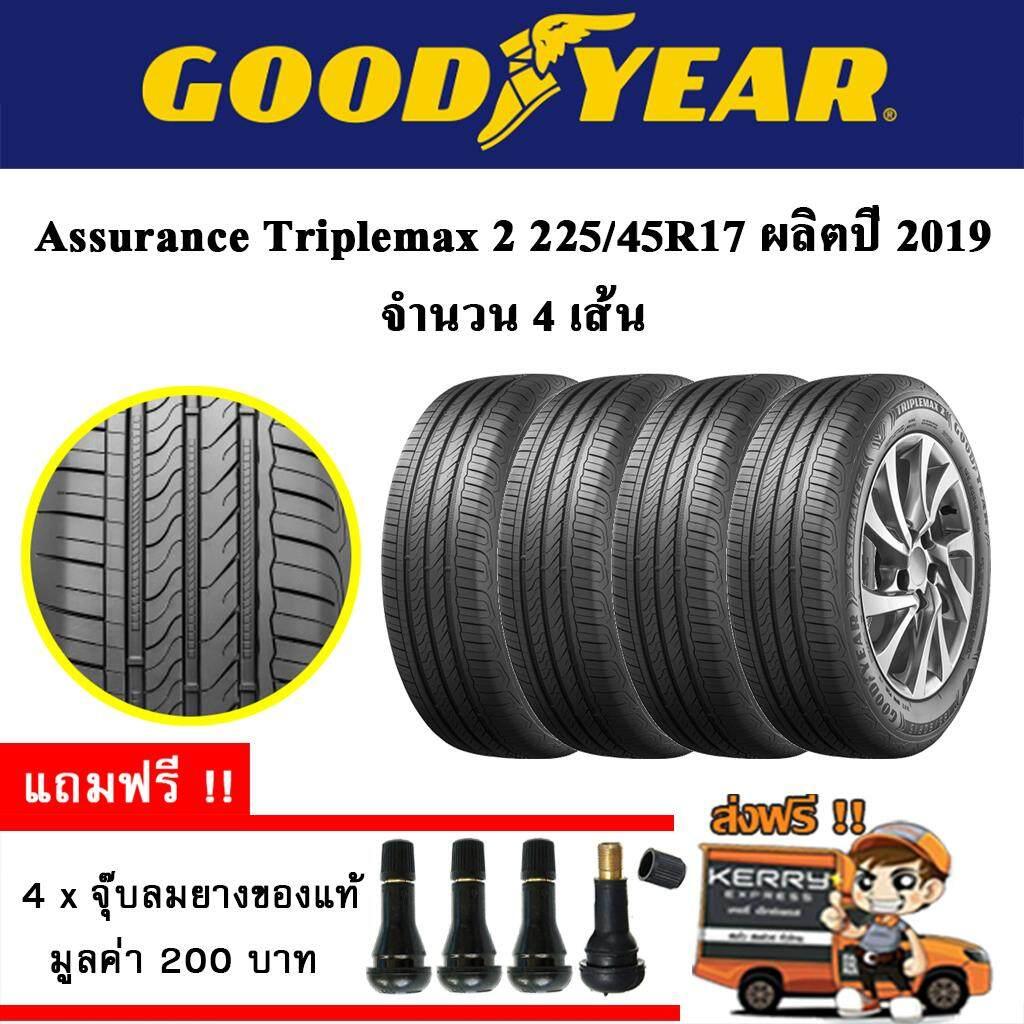 ชัยนาท ยางรถยนต์ GOODYEAR 225/45R17 รุ่น Assurance TripleMax2 (4 เส้น) ยางใหม่ปี 2019