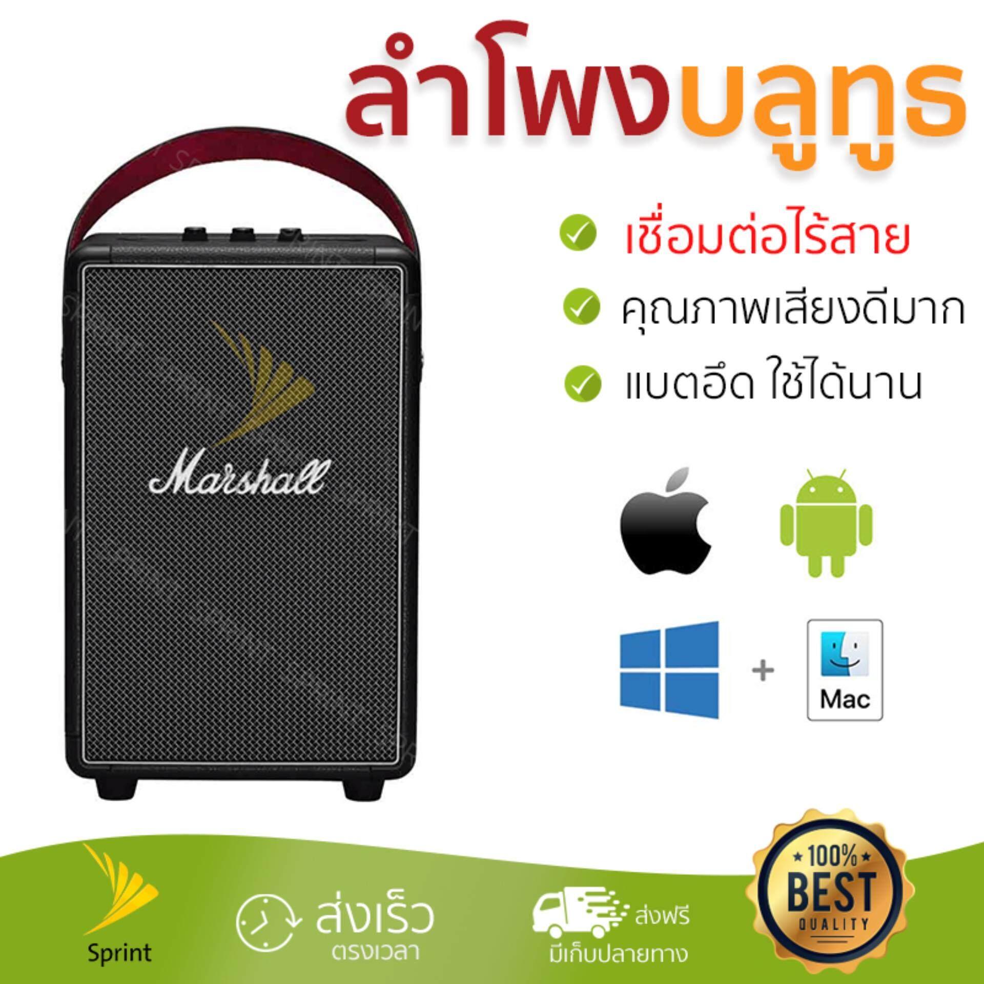 สอนใช้งาน  ยะลา จัดส่งฟรี ลำโพงบลูทูธ  Marshall Bluetooth Speaker 2.1 TUFTON Black เสียงใส คุณภาพเกินตัว Wireless Bluetooth Speaker รับประกัน 1 ปี