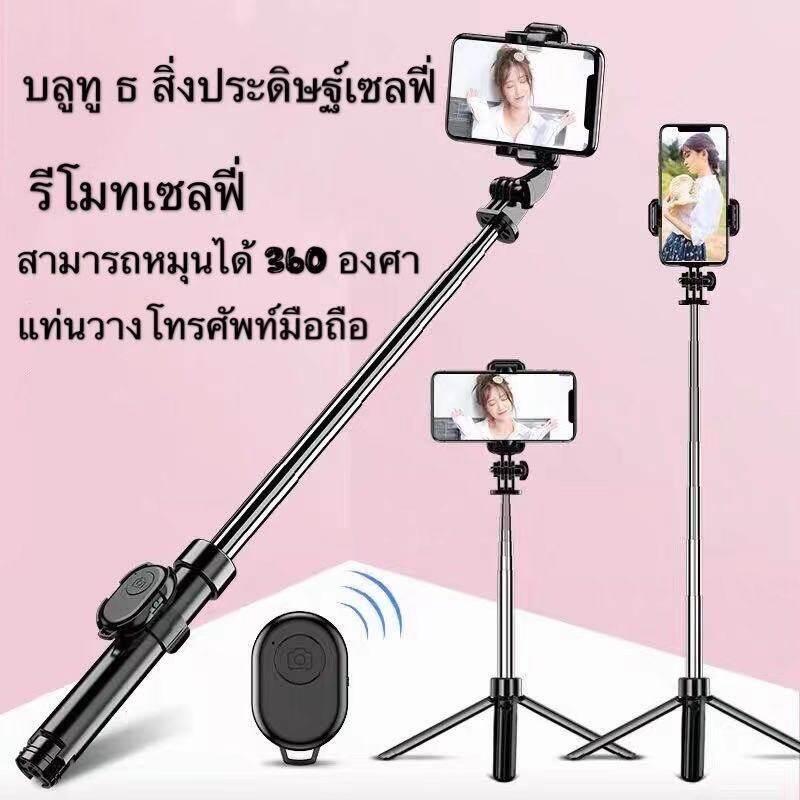 ไม้เซลฟี่ พร้อมรีโมท Extendable Handheld Selfie Stick + Bluetooth Remote 3 In 1 รีโมทออกได้ ขาตั้งกล้องมือถือเซลฟี่แบบบ自拍