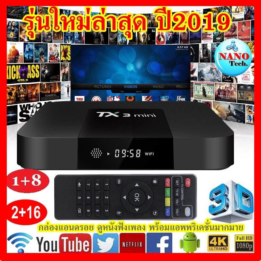ดีไหม  เชียงราย กล่องแอนดรอย ทีวี TX3 Mini S905 Android TV Box 2.4GHz WiFi รองรับภาพระดับ 4K 2+16G