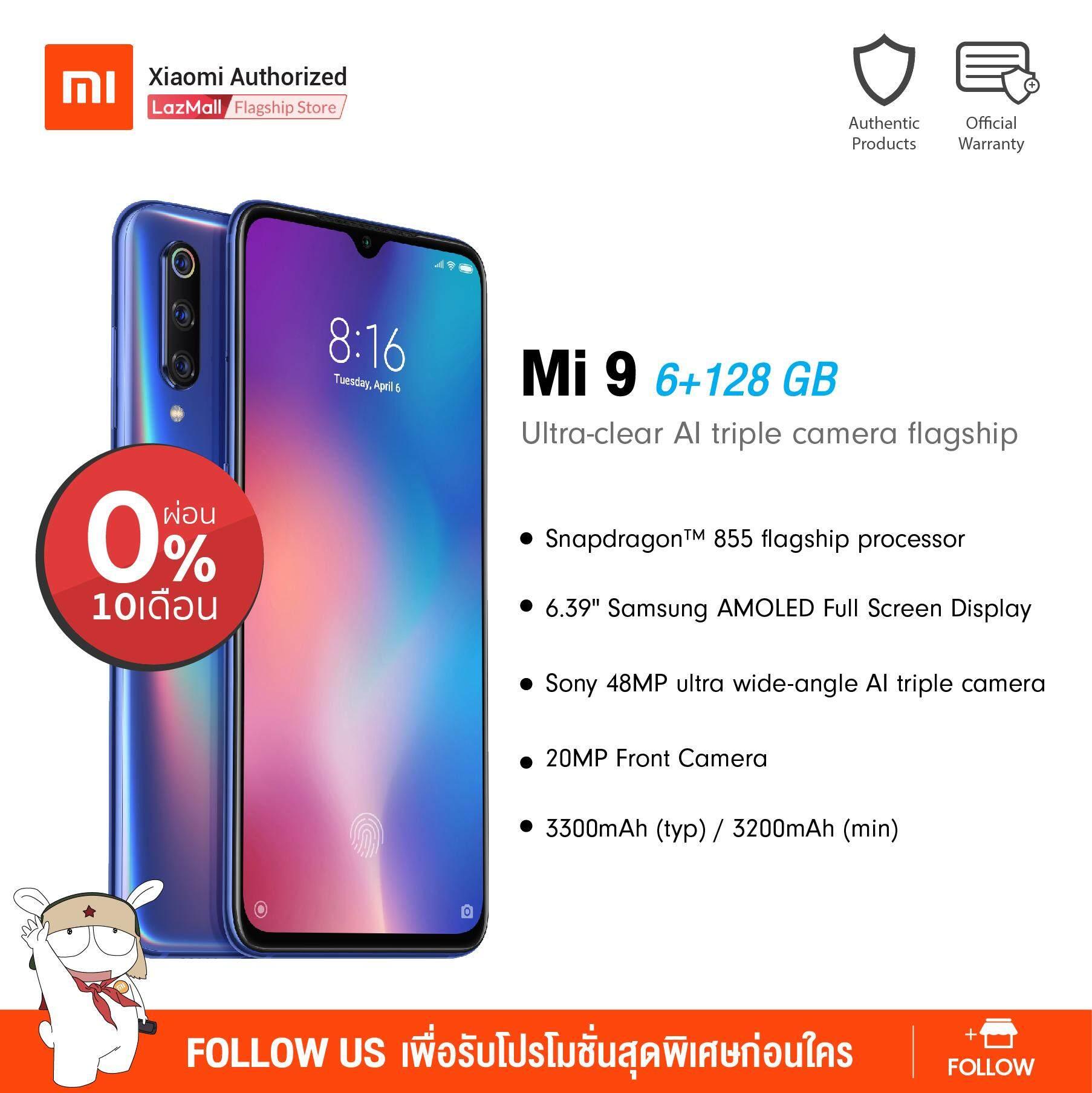 ยี่ห้อนี้ดีไหม  สงขลา Xiaomi Mi 9 6+128GB