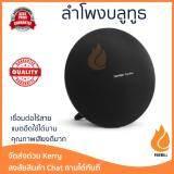 ยี่ห้อไหนดี  ชัยนาท จัดส่งฟรี ลำโพงบลูทูธ  Harman Kardon Bluetooth Speaker 2.1 Onyx Studio4 Black เสียงใส คุณภาพเกินตัว Wireless Bluetooth Speaker รับประกัน 1 ปี