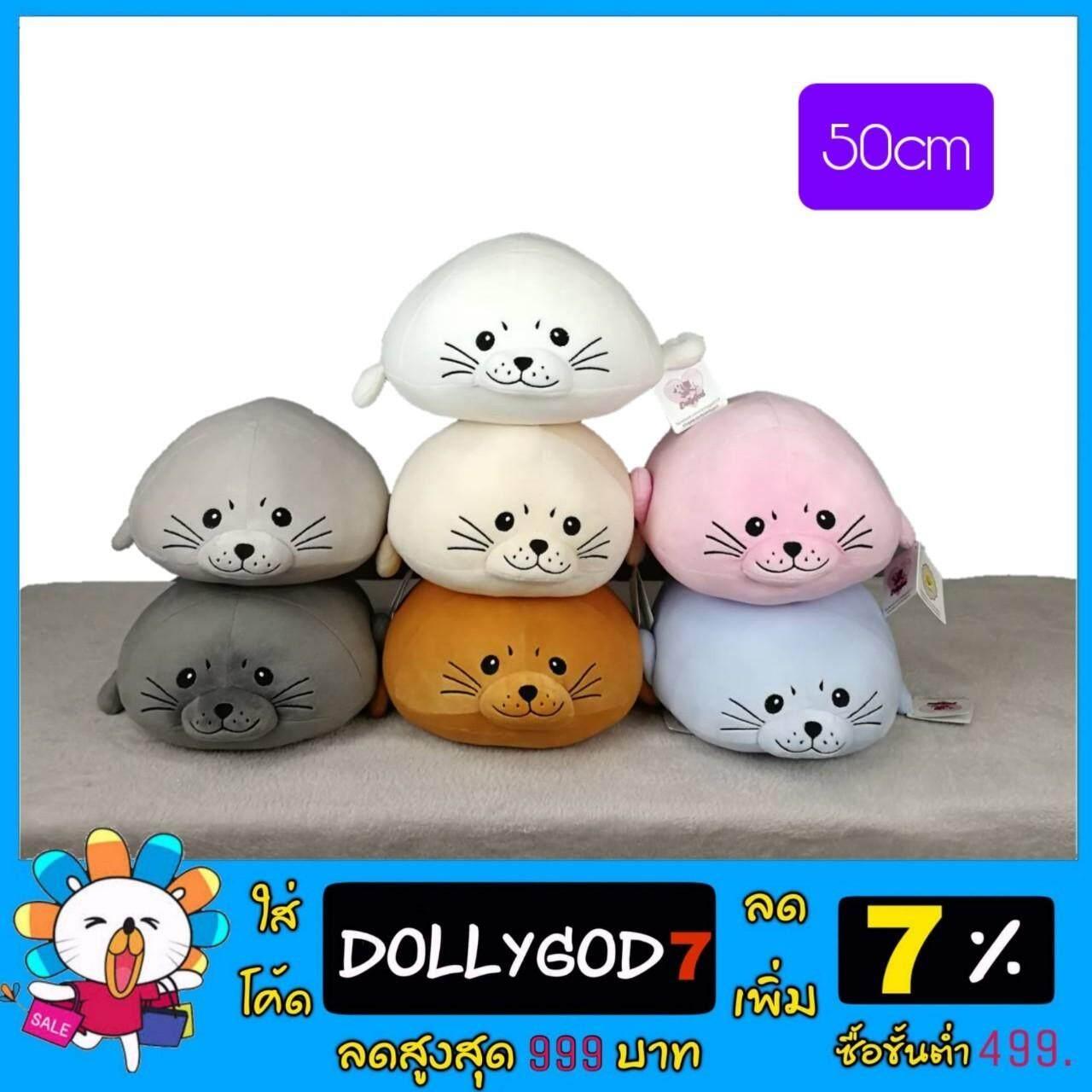 สุดยอดสินค้า!! ตุ๊กตาแมวน้ำอุ๋ง ๆ 50 cm (วิธีวัดดูรูปสุดท้ายจ้า) มีให้เลือก 7 สี ผ้านุ่ม นุ่มมาก ใยเด้ง จัดส่งโดย Kerry  มีบริการเก็บเงินปลายทาง ราคาถูกมาก สินค้าแท้ mini seal plushdolls dollygod